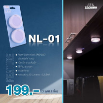 Toshino Night Light, SMD LED (3*AAA) ไฟติดผนัง